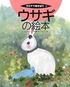 ウサギの絵本