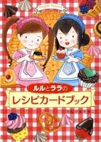 ルルとララのおかしやさん(別冊) ルルとララのレシピカードブック