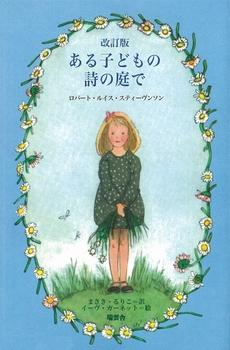 ある子どもの詩の庭で