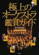 極上のオーケストラ鑑賞ガイド