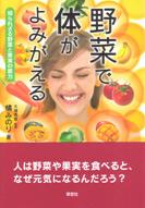 野菜で体がよみがえる——知られざる野菜と果実の底力