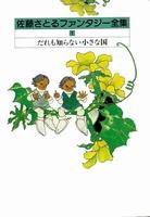 佐藤さとるファンタジー全集 (1) だれも知らない小さな国 —コロボックル物語