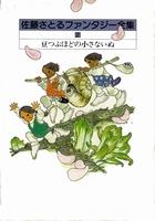 佐藤さとるファンタジー全集 (2) 豆つぶほどの小さないぬ —コロボックル物語