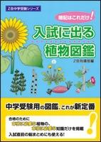 Z会中学受験シリーズ 入試に出る植物図鑑