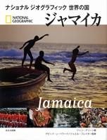 ナショナルジオグラフィック 世界の国 ジャマイカ