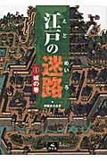 江戸の迷路 1城の巻