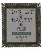 バハラーム王と七人の王妃の物語