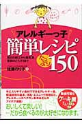 アレルギーっ子簡単レシピたっぷり150