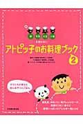アトピッ子のお料理ブック 2
