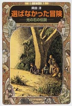 選ばなかった冒険—光の石の伝説(偕成社文庫)