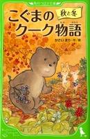 角川つばさ文庫 こぐまのクーク物語(2) 秋と冬