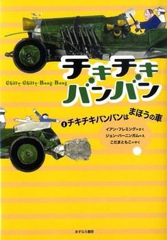 チキチキバンバン(1) チキチキバンバンはまほうの車