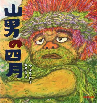 宮沢賢治の絵本 山男の四月