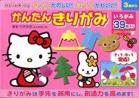 Hello Kittyきってたのしい!はってかわいい!かんたんきりがみ