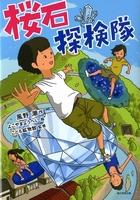 カドカワ学芸児童名作 桜石探検隊