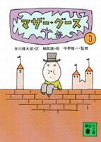 講談社文庫 マザー・グース(1)