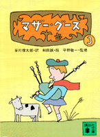 講談社文庫 マザー・グース(3)