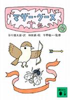 講談社文庫 マザー・グース(4)