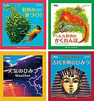 立体えほん 地球のいのち+地球のひみつ4冊セット