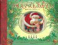 マジックウィンドウで楽しむ 世界で一番美しい クリスマスものがたり