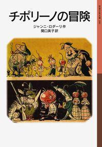 岩波少年文庫 チポリーノの冒険