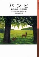 岩波少年文庫 バンビ