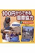 100円からできる国際協力1