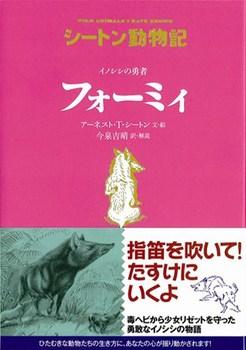 シートン動物記 イノシシの勇者 フォーミィ