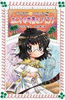 フォア文庫 ミラクル☆コミック(3) ホントの世界をつくろう