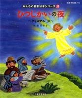 みんなの聖書絵本シリーズ 33 ひつじかいの夜〜クリスマス(3)〜