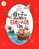 ママ おはなしききたいな 母と子の読み聞かせ日本のお話120