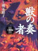 獣の奏者(2) 王獣編