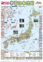 キッズレッスン 小学高学年 学習日本地図