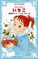 講談社青い鳥文庫 いちご(1)