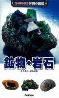 新ポケット版学研の図鑑 (7) 鉱物・岩石