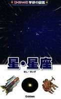 新ポケット版学研の図鑑 (12) 星・星座