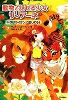 動物と話せる少女リリアーネ(2) トラはライオンに恋してる!