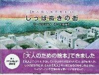 しっぽ抜きの街 (大人のための絵本 1)
