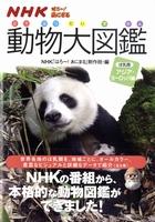 NHK「はろ〜!あにまる」 動物大図鑑 ほ乳類 アジア・ヨーロッパ編