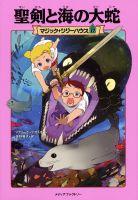 マジック・ツリーハウス(17) 聖剣と海の大蛇