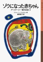 アーミテージ一家のお話3 ゾウになった赤ちゃん