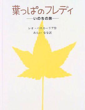 葉っぱのフレディ−いのちの旅−