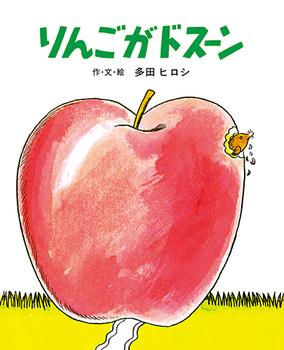 りんごがドスーン