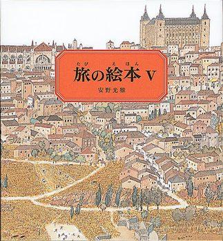 旅の絵本 5 スペイン編