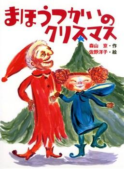 まほうつかいのクリスマス