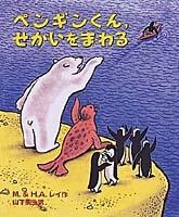 ペンギンくん、せかいをまわる