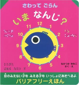 バリアフリーえほん(3) さわってごらん いまなんじ?