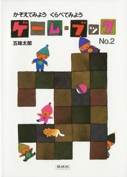 かぞえてみようくらべてみよう ゲーム・ブックno.2