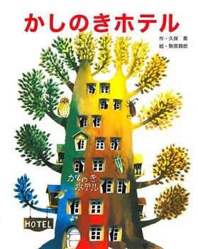 復刊絵本セレクション 2 かしのきホテル