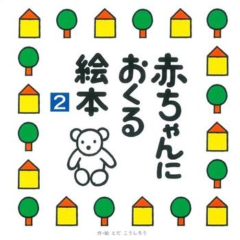 赤ちゃんにおくる絵本 2